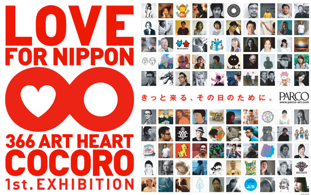 parco-art-love-for-nippon-thumb